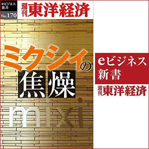 『ミクシィの焦燥(週刊東洋経済eビジネス新書No.170)』のカバーアート