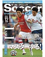 サッカークリニック2021年12月号 (「『1対1』の守備」)