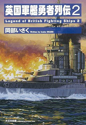 英国軍艦勇者列伝2: 英国軍艦勇者列伝;2