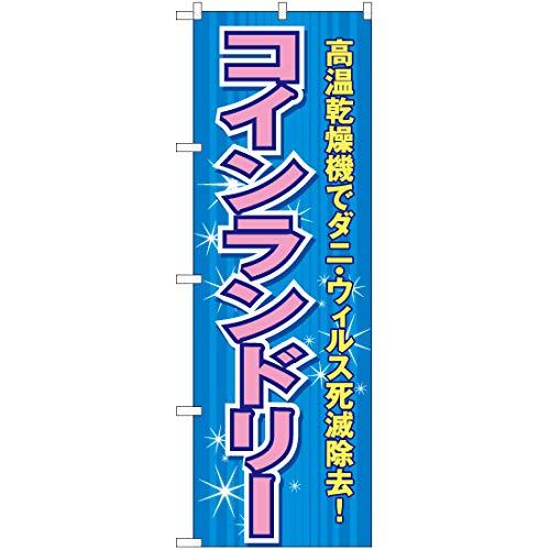 のぼり コインランドリー 高温乾燥機 (ピンク) YN-6539 洗濯 クリーニング のぼり旗 看板 ポスター タペストリー 集客