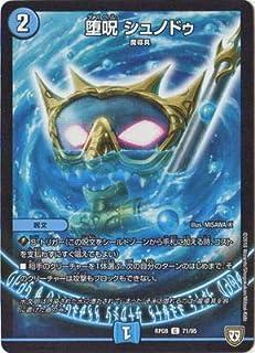 デュエルマスターズ新8弾/DMRP-08/71/C/堕呪 シュノドゥ