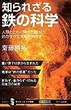 知られざる鉄の科学 人類とともに時代を創った鉄のすべてを解き明かす (サイエンス・アイ新書)
