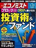 週刊エコノミスト 2020年05月19日号 [雑誌]