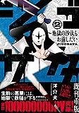 ジゴサタ~地獄の沙汰もお前しだい (2) (ニチブンコミックス)