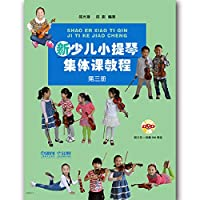 New youth violin class collective tutorial: 3 copies (DVD 2 attached)(Chinese Edition)