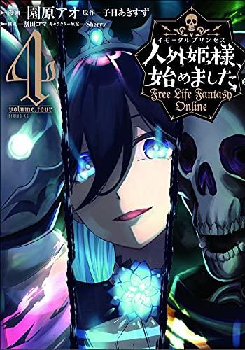 人外姫様、始めました ~Free Life Fantasy Online~(4) _0
