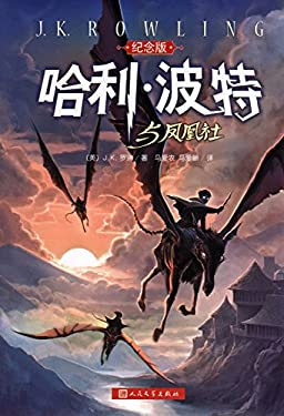 Harry Potter and the Order of the Phoenix 5 (Revised Ed.) (Chinese Edition)