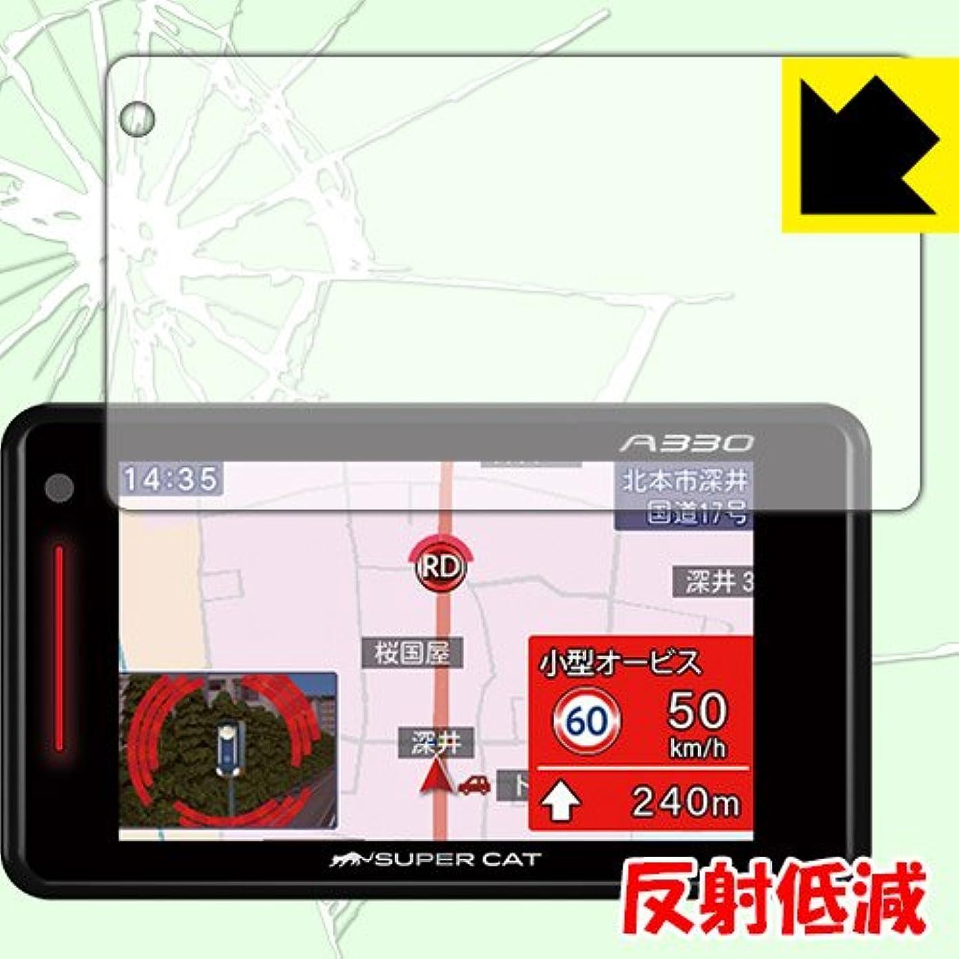 頬サイレン側溝特殊素材で衝撃を吸収 衝撃吸収[反射低減]保護フィルム GPS&レーダー探知機 SUPER CAT (2018年モデル) 日本製