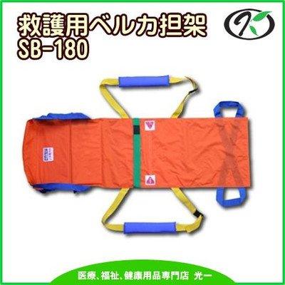 ワンタッチ式ベルトタンカ「ベルカ」救護用担架 SB-180(L180cm×H50cm) 日本縫製