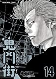 鬼門街(14) (ヤングキングコミックス)