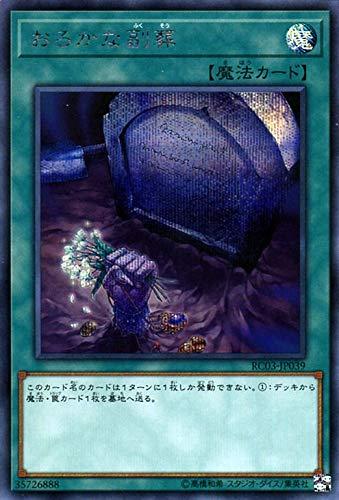 遊戯王カード おろかな副葬(シークレットレア) レアリティコレクション プレミアムゴールドエディション (RC03) | 通常魔法 シークレット レア
