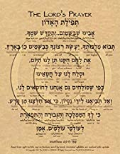 The Lord's Prayer in Hebrew Poster ECO (8.5