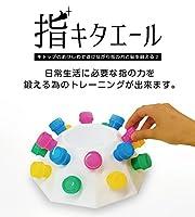 キャップのあけしめで遊びながら指と脳を鍛える♪ 指キタエール 脳の活性化にオススメ♪