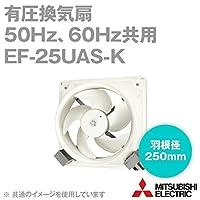 三菱電機 EF-25UAS-K 産業用送風機 有圧換気扇 (単相) (100V) (羽根径:250mm) (周波数:50Hz、60Hz共用) NN