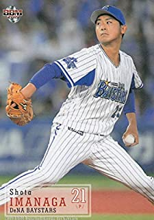 2019 BBMベースボールカード 249 今永昇太 横浜DeNAベイスターズ (レギュラーカード) 1stバージョン