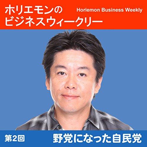 『ホリエモンのビジネス・ウィークリー Vol.2 野党になった自民党』のカバーアート