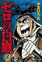 ゼロの白鷹 3 (集英社文庫(コミック版))