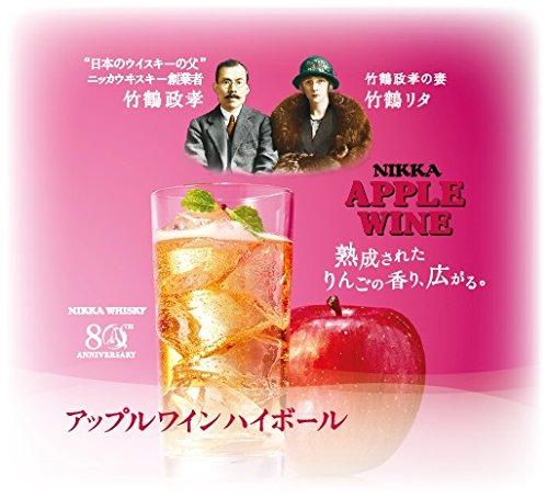 ニッカ『アップルワイン』