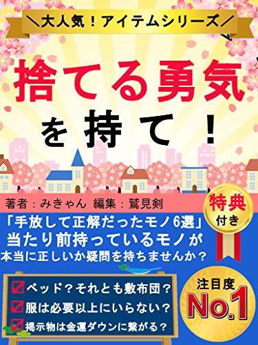 suteruyukiomotetebanashiteseikaidatamono6senotonageaitemushirizu: beddosoretomoshikibutonfukuhahitsuyoijoniiranaikeijibutsuhakinundaunnitsunagaru (Japanese Edition)