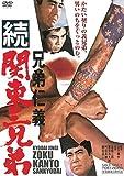 兄弟仁義 続関東三兄弟 [DVD]
