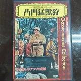 凸凹猛獣狩り [DVD] image