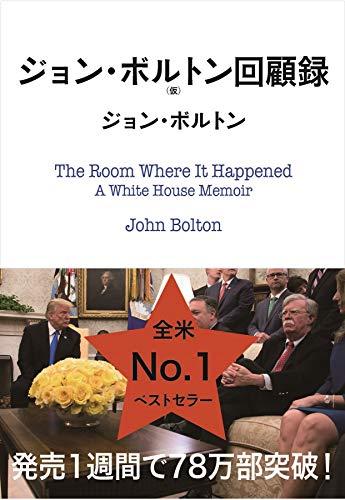 ジョン・ボルトン回顧録 トランプ大統領との453日