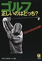 ミスショットしなくなる ゴルフ 正しいのはどっち? (KAWADE夢文庫)