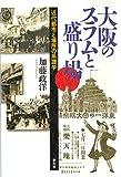 大阪のスラムと盛り場: 近代都市と場所の系譜学
