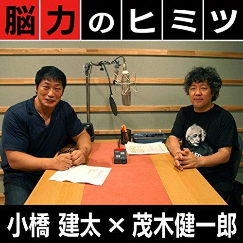 『茂木健一郎×小橋建太~脳力のヒミツ』のカバーアート
