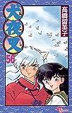 犬夜叉(56) (少年サンデーコミックス)の画像