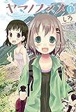 ヤマノススメ 1 (アース・スターコミックス)
