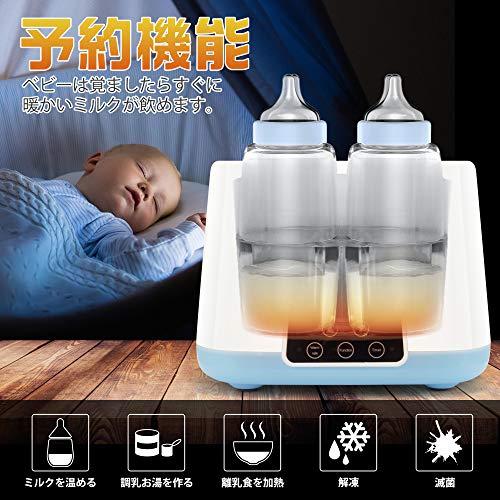 LifeBasis多機能ボトルウォーマー授乳器具調乳ポットミルク保温授乳グッズ保温ポットタッチパネル搭載24時間保温でき空焼き防止哺乳瓶クリップブラシ付き一年間品質保証