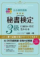 51hhu6MvmiL. SL200  - 秘書技能検定