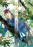 応天の門 13巻: バンチコミックス
