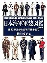 日本海軍軍装図鑑  増補版