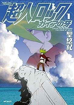 [聖 悠紀]の超人ロック ガイアの牙 1 (エムエフコミックス フラッパーシリーズ)