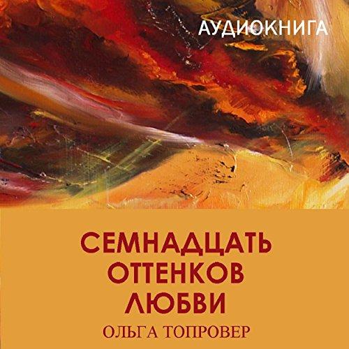 17 ottenkov lyubvi (Russian Edition) audiobook cover art
