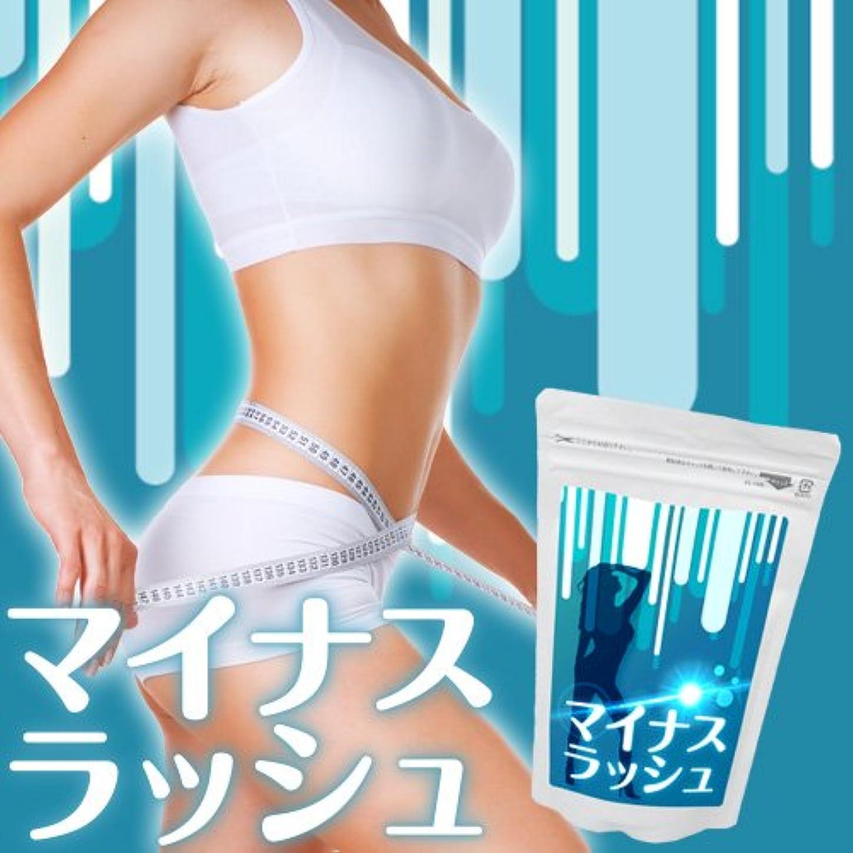 ブリリアントテレビ局忠実にminuslash - マイナスラッシュ - ダイエット ダイエットサプリ 糖質制限 送料無料
