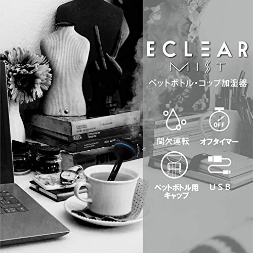 ELECOM(エレコム)『エクリアミスト(HCE-HU1904U)』