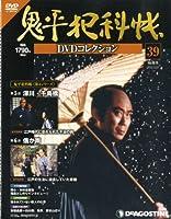 鬼平犯科帳DVDコレクション 39号 (深川・千鳥橋、俄か雨) [分冊百科] (DVD付)
