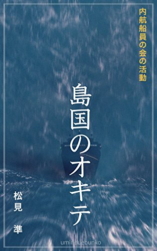 島国のオキテ: 内航船員の会の活動 (海の上文庫)