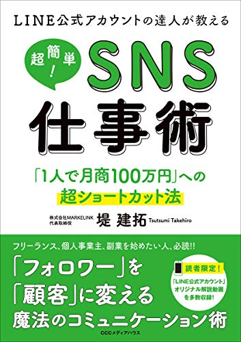 LINE公式アカウントの達人が教える 超簡単!SNS仕事術 「1人で月商100万円」への超ショートカット法