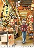 聖樹のパン(6) (ヤングガンガンコミックス)