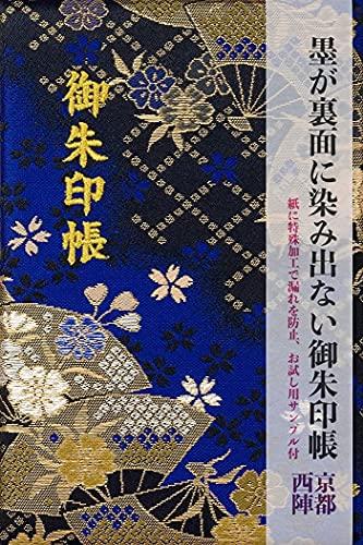 SOWA御朱印帳 西陣織 (青黒扇面桜)【大判】12×18cm