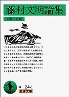 藤村文明論集 (岩波文庫)