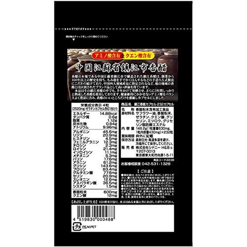 シドニー 鎮江香醋カプセル 232