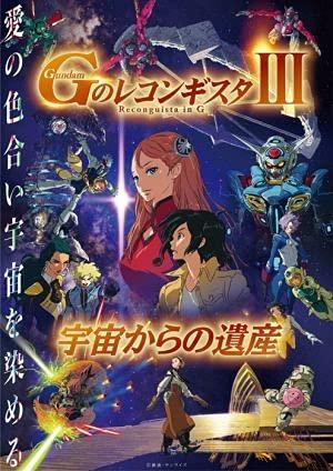 【映画パンフレット】劇場版 Gのレコンギスタ III 宇宙からの遺産