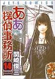 ああ探偵事務所 14 (ジェッツコミックス)