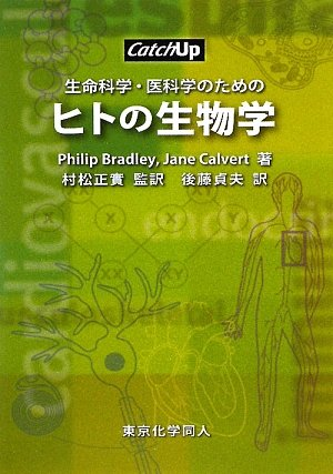 生命科学・医科学のためのヒトの生物学 (Catch Up)