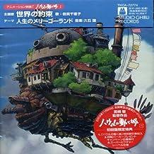 Sekai No Yausoku (Howl's Moving Castle) / O.C.R.